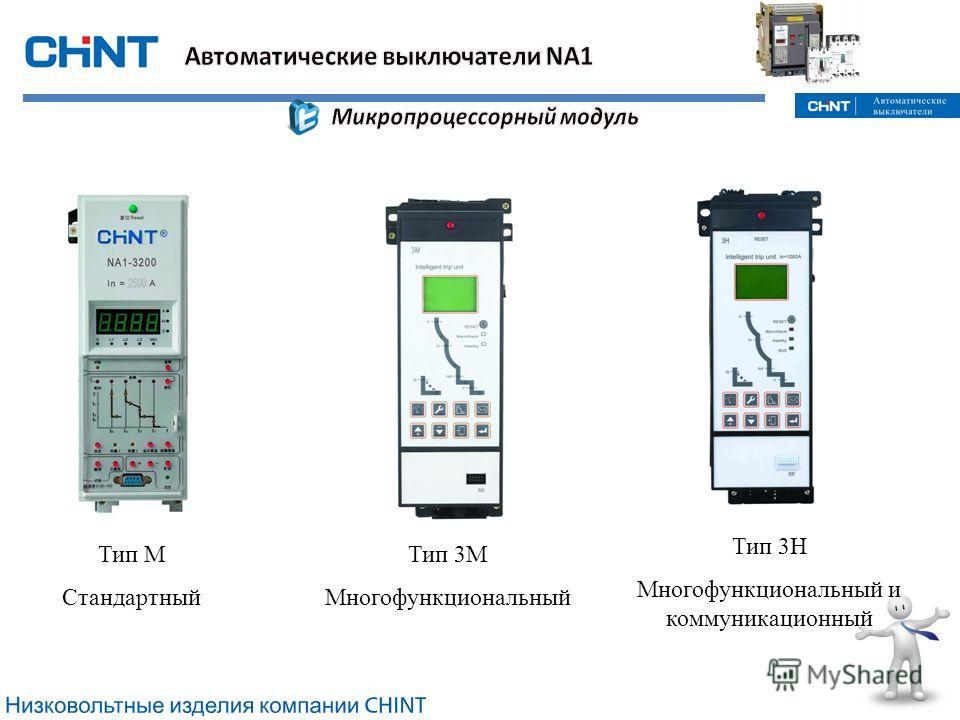 Тип M Стандартный Тип 3M Многофункциональный Тип 3H Многофункциональный и коммуникационный