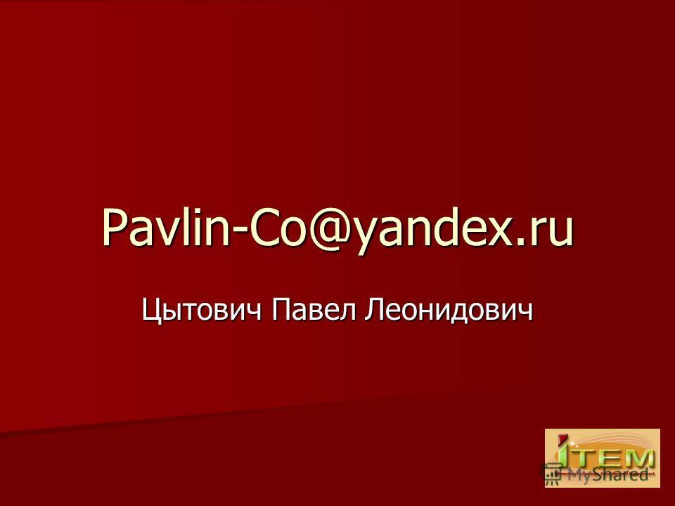 Pavlin-Co@yandex.ru Цытович Павел Леонидович