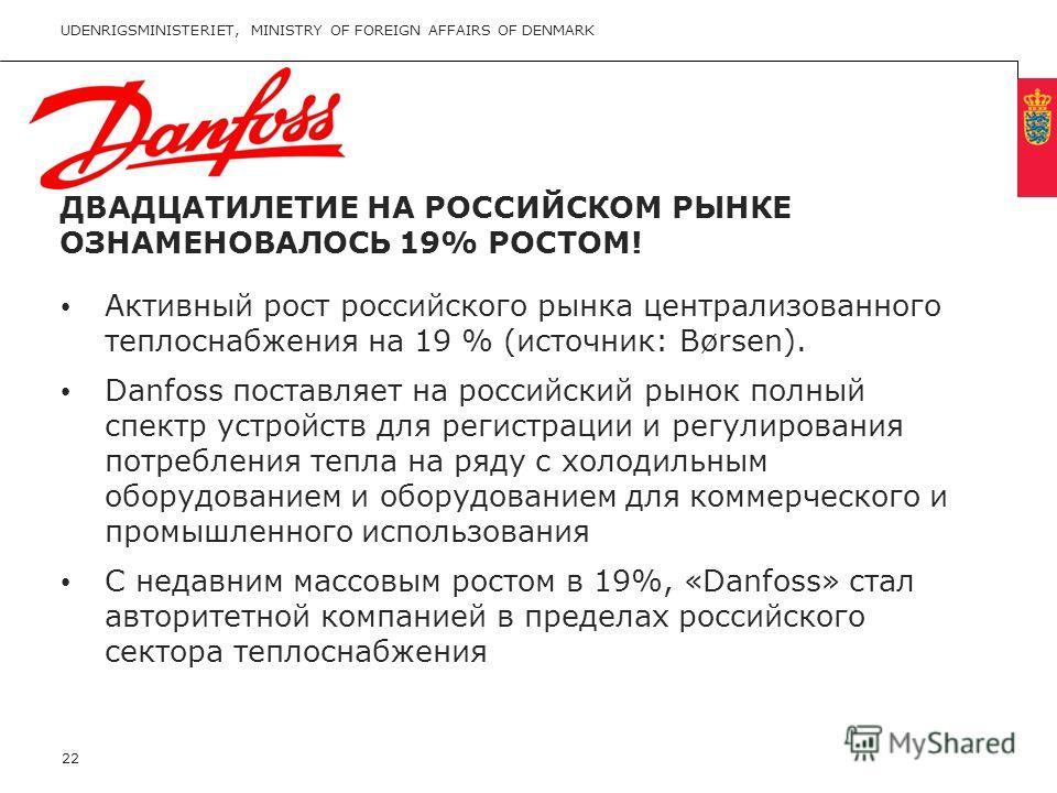 Minimum clear margin for text Fixed margin Keep heading in CAPITALS ДВАДЦАТИЛЕТИЕ НА РОССИЙСКОМ РЫНКЕ ОЗНАМЕНОВАЛОСЬ 19% РОСТОМ! Активный рост российского рынка централизованного теплоснабжения на 19 % (источник: Børsen). Danfoss поставляет на россий
