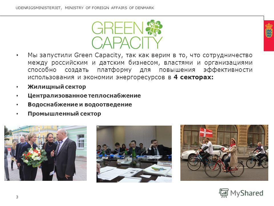 Minimum clear margin for text Fixed margin Keep heading in CAPITALS Мы запустили Green Capacity, так как верим в то, что сотрудничество между российским и датским бизнесом, властями и организациями способно создать платформу для повышения эффективнос