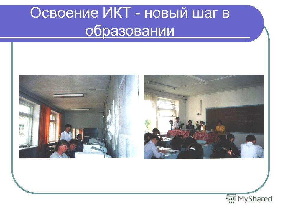 Освоение ИКТ - новый шаг в образовании