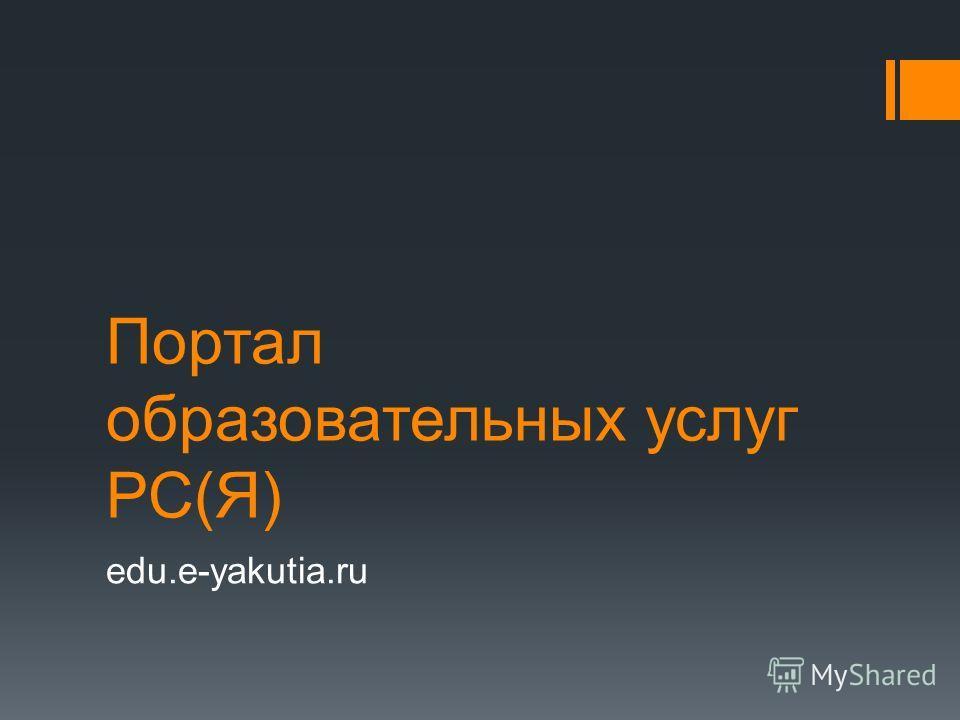 Портал образовательных услуг РС(Я) edu.e-yakutia.ru