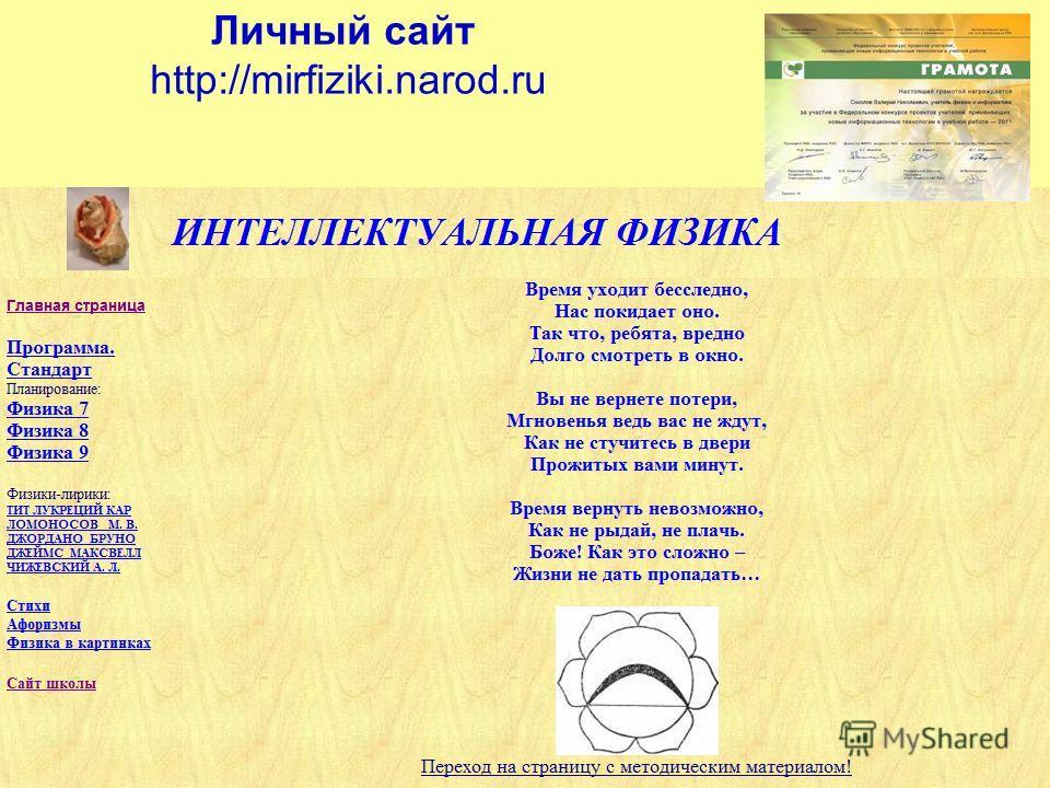 Личный сайт http://mirfiziki.narod.ru