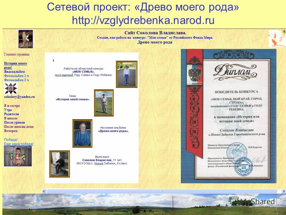 Сетевой проект: «Древо моего рода» http://vzglydrebenka.narod.ru