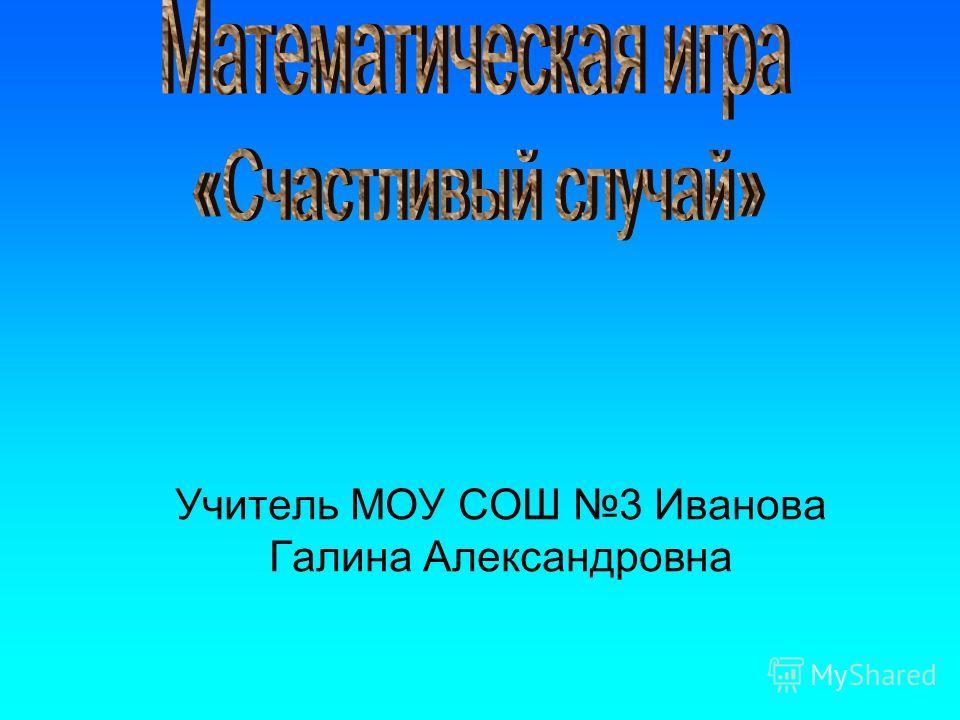 Учитель МОУ СОШ 3 Иванова Галина Александровна