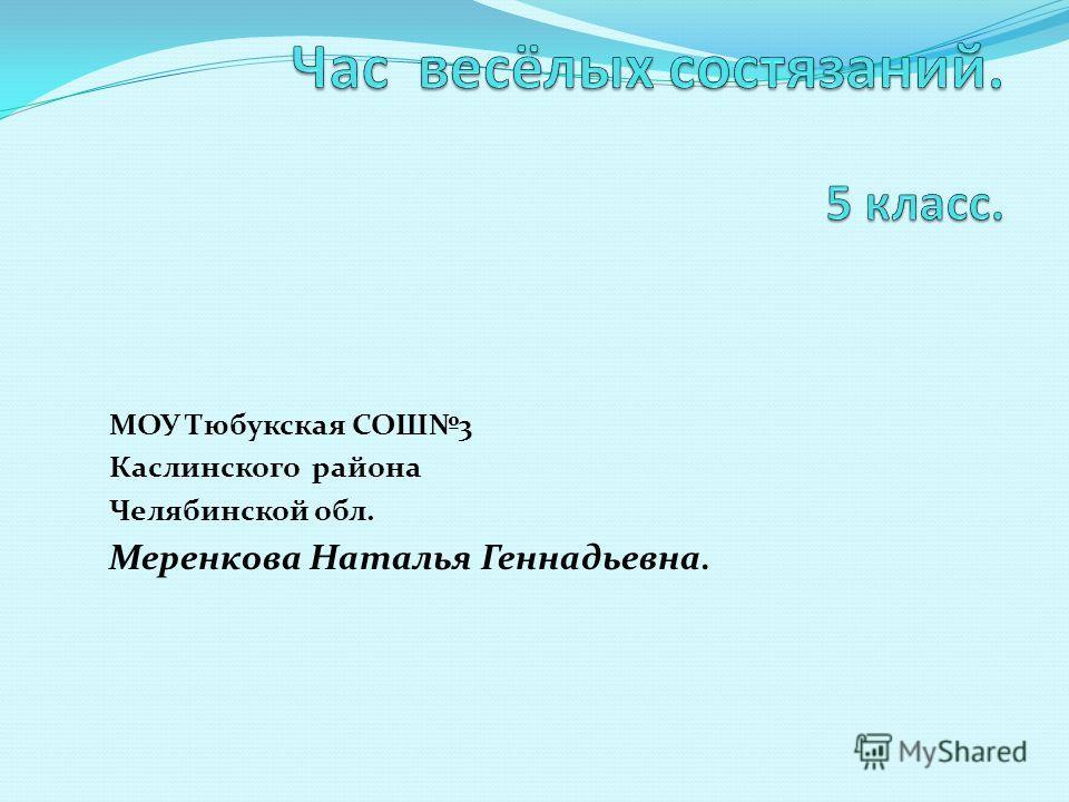 МОУ Тюбукская СОШ3 Каслинского района Челябинской обл. Меренкова Наталья Геннадьевна.