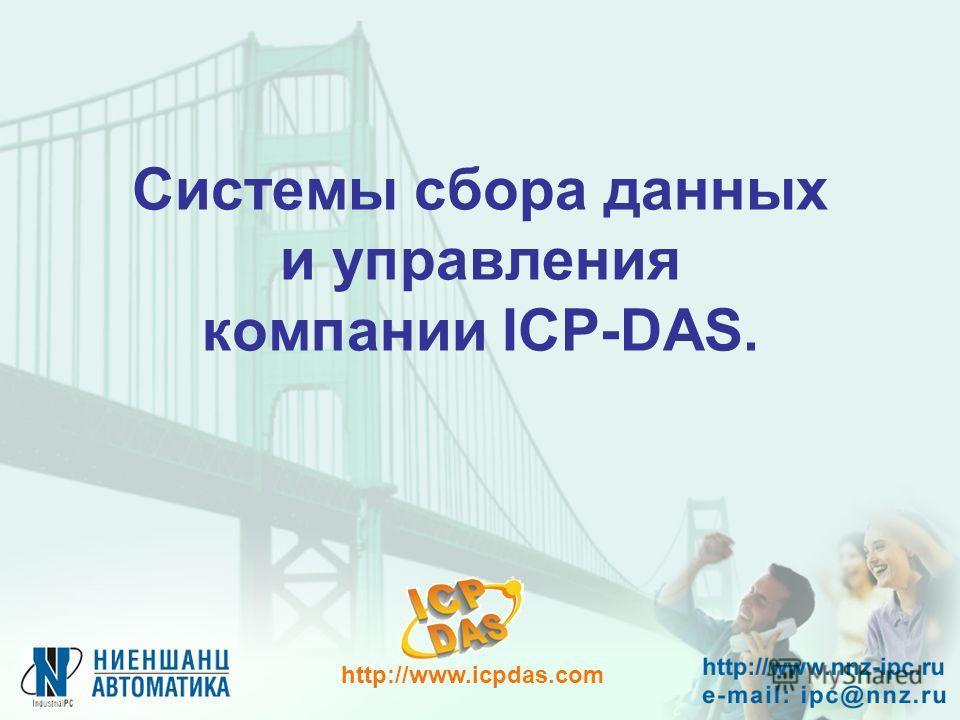 Системы сбора данных и управления компании ICP-DAS. http://www.icpdas.com