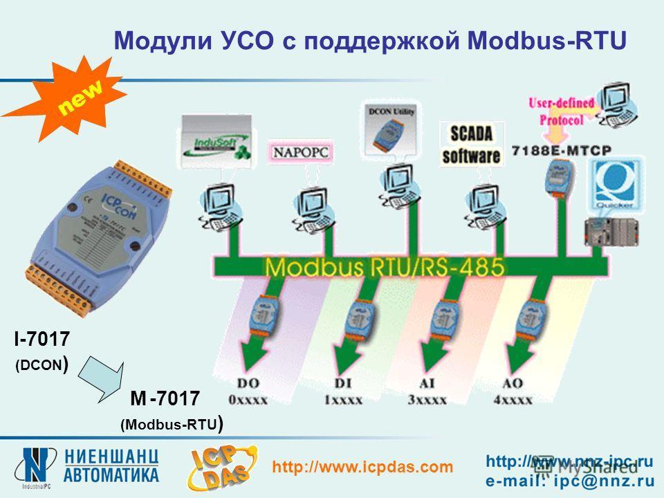 http://www.icpdas.com Модули УСО с поддержкой Modbus-RTU M (Modbus-RTU ) I-7017 (DCON ) -7017
