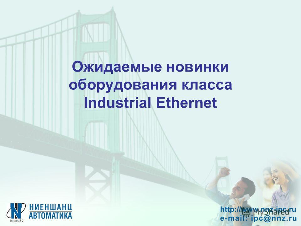 Ожидаемые новинки оборудования класса Industrial Ethernet