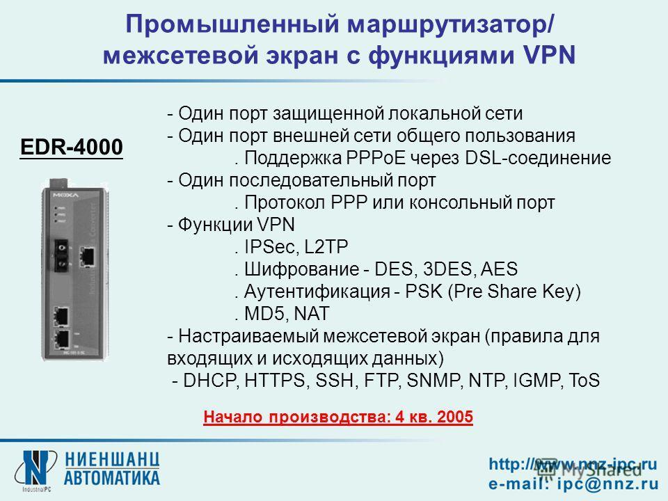 Промышленный маршрутизатор/ межсетевой экран с функциями VPN EDR-4000 - Один порт защищенной локальной сети - Один порт внешней сети общего пользования. Поддержка PPPoE через DSL-соединение - Один последовательный порт. Протокол PPP или консольный по