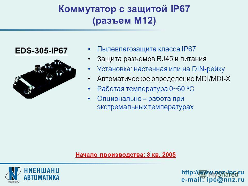 Коммутатор с защитой IP67 (разъем M12) EDS-305-IP67 Пылевлагозащита класса IP67 Защита разъемов RJ45 и питания Установка: настенная или на DIN-рейку Автоматическое определение MDI/MDI-X Работая температура 0~60 o C Опционально – работа при экстремаль