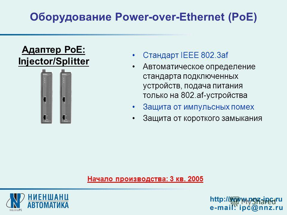 Стандарт IEEE 802.3af Автоматическое определение стандарта подключенных устройств, подача питания только на 802.af-устройства Защита от импульсных помех Защита от короткого замыкания Оборудование Power-over-Ethernet (PoE) Адаптер PoE: Injector/Splitt