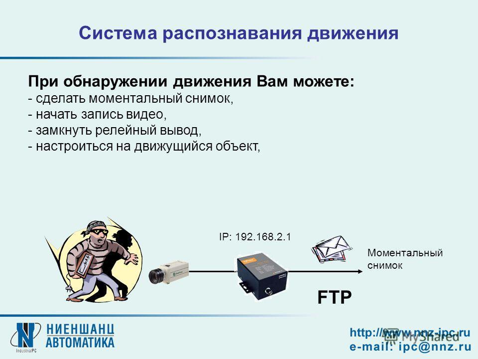 IP: 192.168.2.1 FTP Моментальный снимок Система распознавания движения При обнаружении движения Вам можете: - сделать моментальный снимок, - начать запись видео, - замкнуть релейный вывод, - настроиться на движущийся объект,