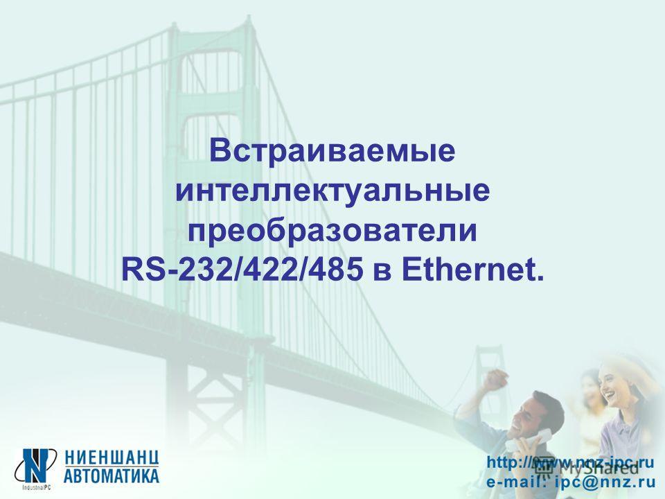 Встраиваемые интеллектуальные преобразователи RS-232/422/485 в Ethernet.