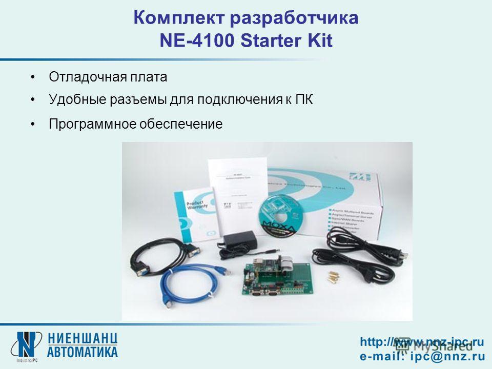 Комплект разработчика NE-4100 Starter Kit Отладочная плата Удобные разъемы для подключения к ПК Программное обеспечение