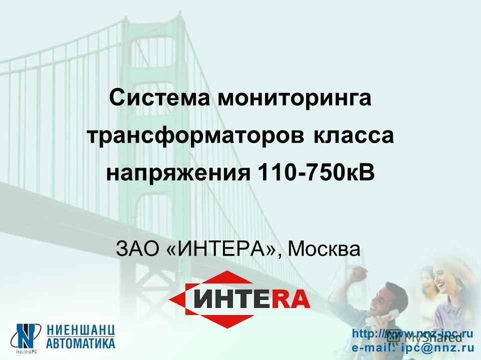 Система мониторинга трансформаторов класса напряжения 110-750кВ ЗАО «ИНТЕРА», Москва