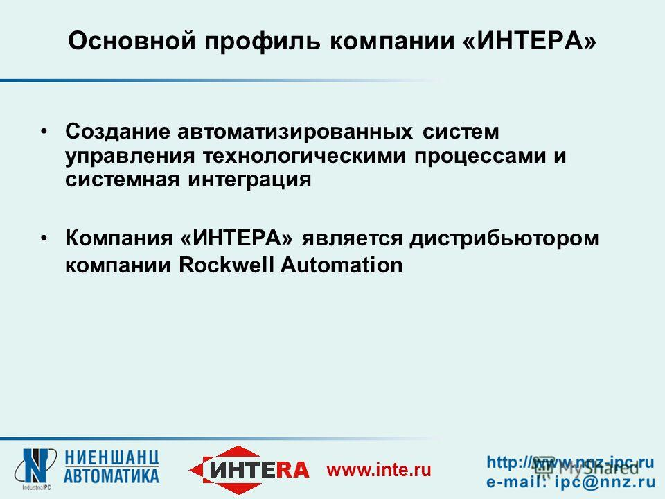 www.inte.ru Основной профиль компании «ИНТЕРА» Создание автоматизированных систем управления технологическими процессами и системная интеграция Компания «ИНТЕРА» является дистрибьютором компании Rockwell Automation