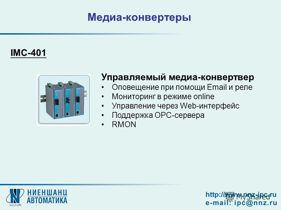Медиа-конвертеры IMC-401 Управляемый медиа-конвертвер Оповещение при помощи Email и реле Мониторинг в режиме online Управление через Web-интерфейс Поддержка OPC-сервера RMON