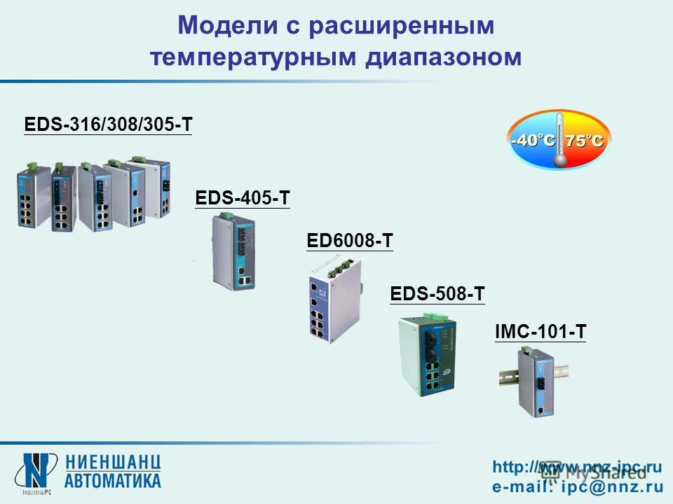 Модели с расширенным температурным диапазоном EDS-316/308/305-T ED6008-T EDS-508-T EDS-405-T IMC-101-T