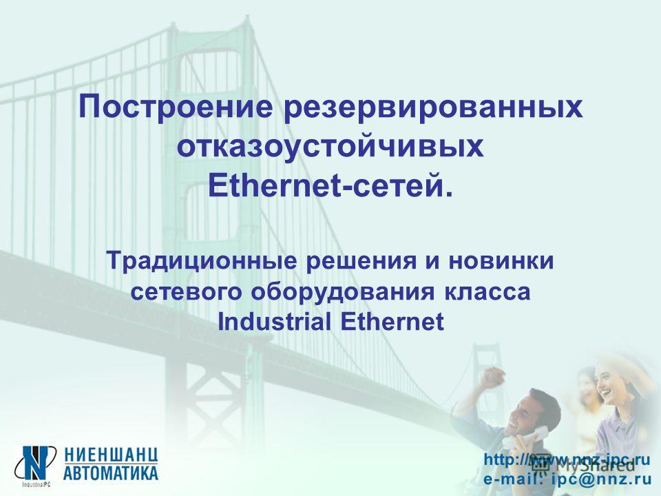 Построение резервированных отказоустойчивых Ethernet-сетей. Традиционные решения и новинки сетевого оборудования класса Industrial Ethernet