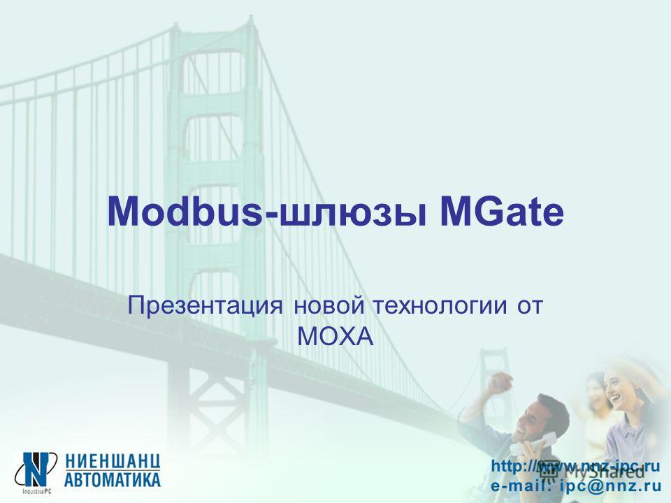 Modbus-шлюзы MGate Презентация новой технологии от MOXA