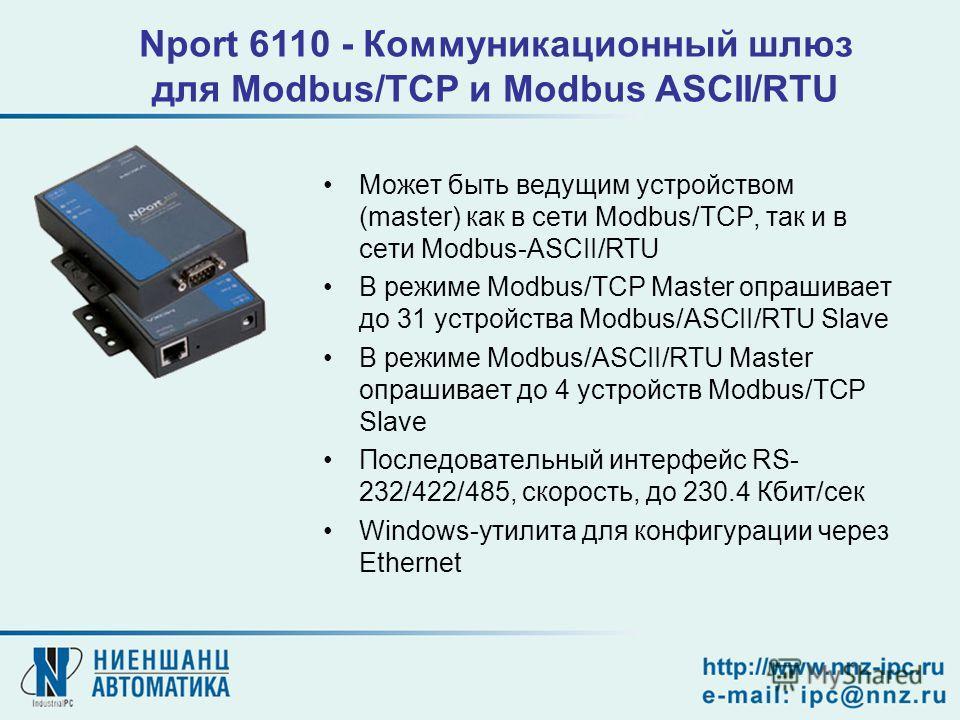 Может быть ведущим устройством (master) как в сети Modbus/TCP, так и в сети Modbus-ASCII/RTU В режиме Modbus/TCP Master опрашивает до 31 устройства Modbus/ASCII/RTU Slave В режиме Modbus/ASCII/RTU Master опрашивает до 4 устройств Modbus/TCP Slave Пос