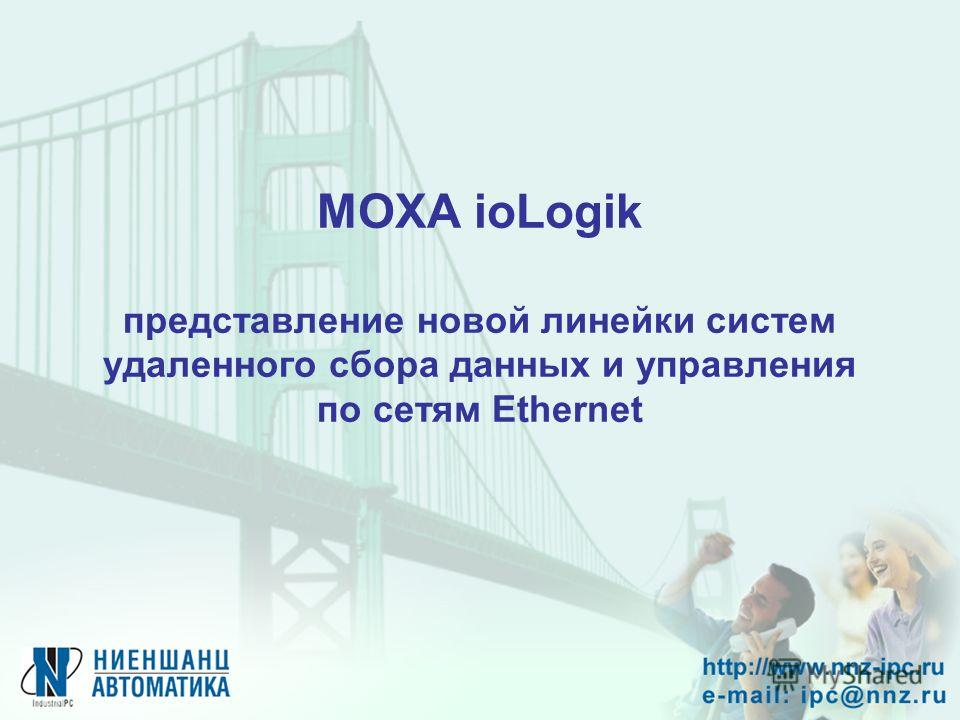 MOXA ioLogik представление новой линейки систем удаленного сбора данных и управления по сетям Ethernet