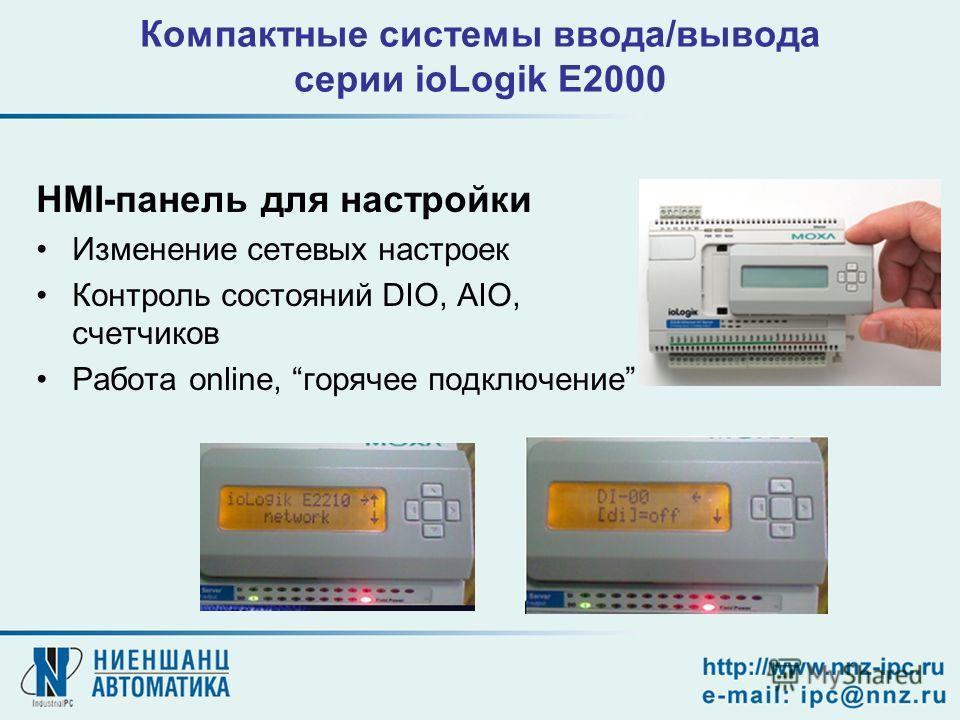 HMI-панель для настройки Изменение сетевых настроек Контроль состояний DIO, AIO, счетчиков Работа online, горячее подключение Компактные системы ввода/вывода серии ioLogik E2000