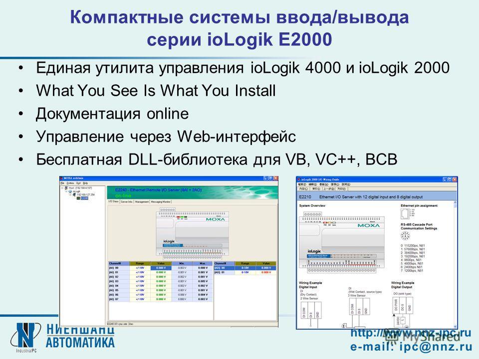 Единая утилита управления ioLogik 4000 и ioLogik 2000 What You See Is What You Install Документация online Управление через Web-интерфейс Бесплатная DLL-библиотека для VB, VC++, BCB Компактные системы ввода/вывода серии ioLogik E2000