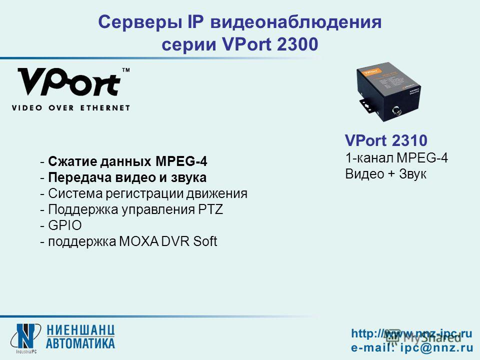 VPort 2310 1-канал MPEG-4 Видео + Звук Серверы IP видеонаблюдения серии VPort 2300 - Сжатие данных MPEG-4 - Передача видео и звука - Система регистрации движения - Поддержка управления PTZ - GPIO - поддержка MOXA DVR Soft