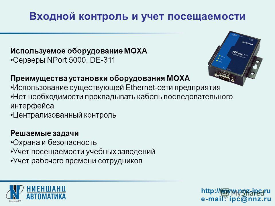 Используемое оборудование MOXA Серверы NPort 5000, DE-311 Преимущества установки оборудования MOXA Использование существующей Ethernet-сети предприятия Нет необходимости прокладывать кабель последовательного интерфейса Централизованный контроль Решае