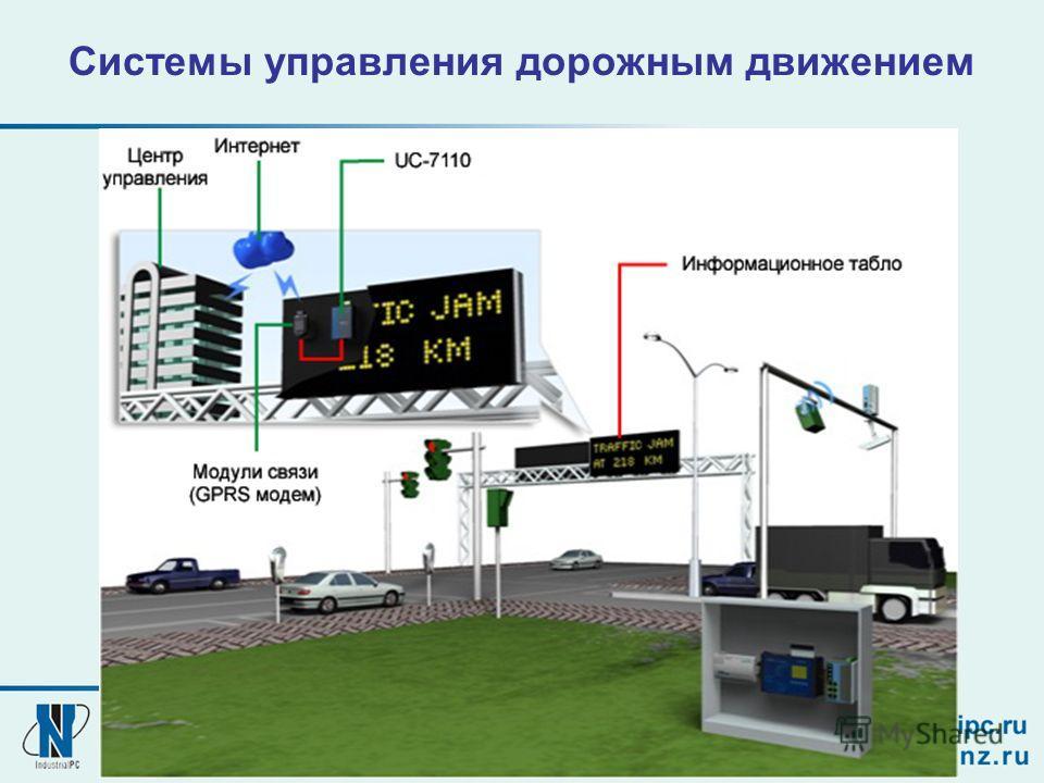 Системы управления дорожным движением