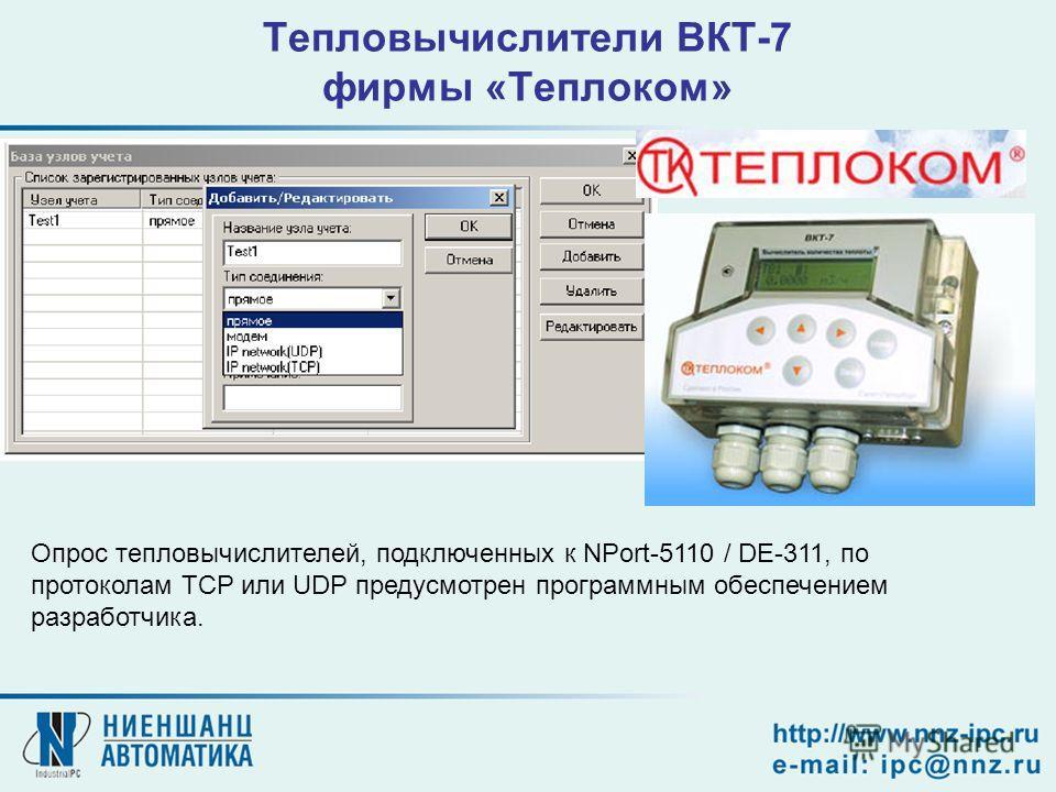 Тепловычислители ВКТ-7 фирмы «Теплоком» Опрос тепловычислителей, подключенных к NPort-5110 / DE-311, по протоколам TCP или UDP предусмотрен программным обеспечением разработчика.