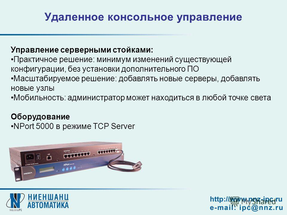 Управление серверными стойками: Практичное решение: минимум изменений существующей конфигурации, без установки дополнительного ПО Масштабируемое решение: добавлять новые серверы, добавлять новые узлы Мобильность: администратор может находиться в любо