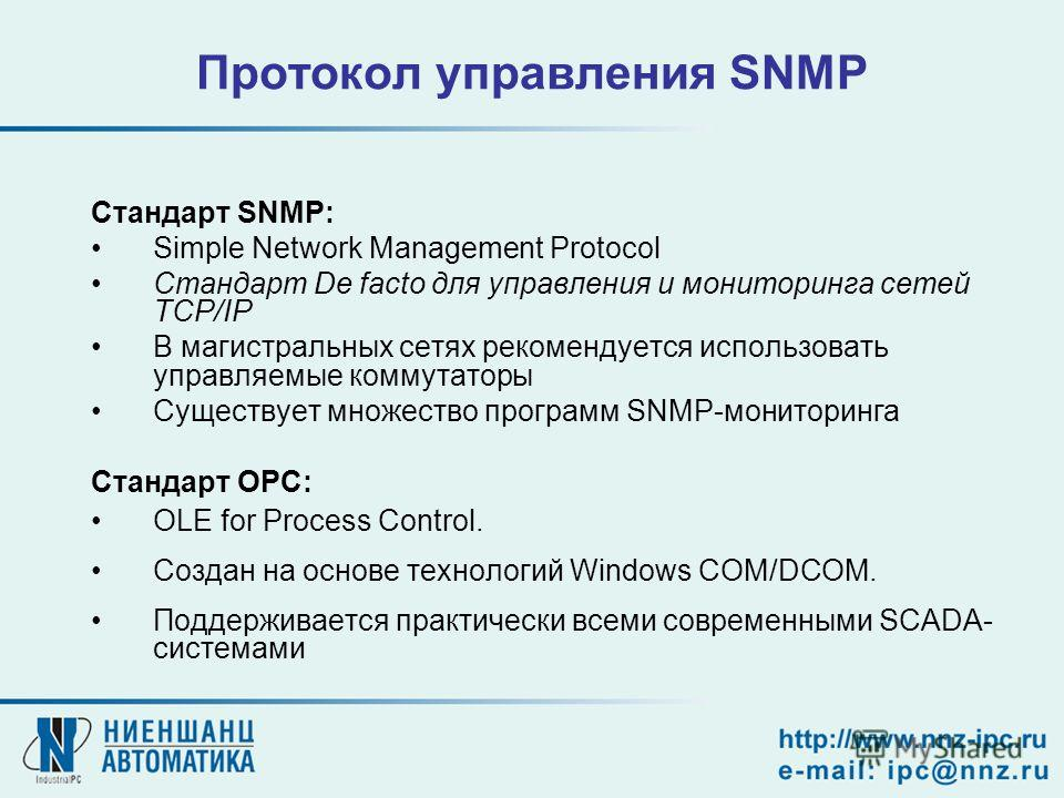 Протокол управления SNMP Стандарт SNMP: Simple Network Management Protocol Стандарт De facto для управления и мониторинга сетей TCP/IP В магистральных сетях рекомендуется использовать управляемые коммутаторы Существует множество программ SNMP-монитор