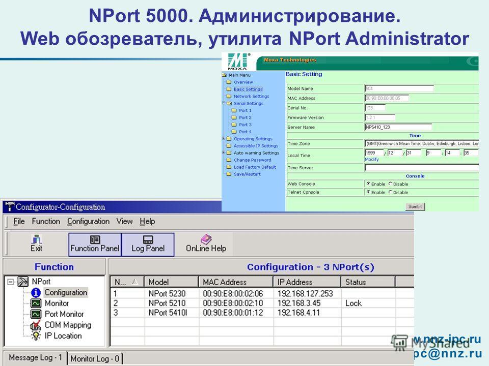 NPort 5000. Администрирование. Web обозреватель, утилита NPort Administrator