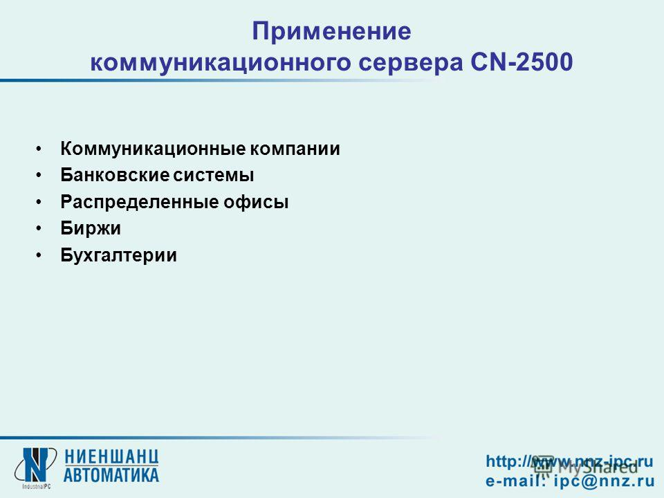 Применение коммуникационного сервера CN-2500 Коммуникационные компании Банковские системы Распределенные офисы Биржи Бухгалтерии