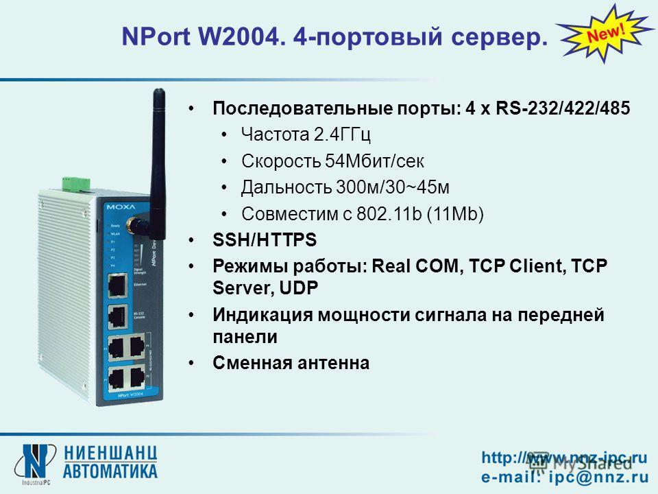 NPort W2004. 4-портовый сервер. Последовательные порты: 4 x RS-232/422/485 Частота 2.4ГГц Скорость 54Мбит/сек Дальность 300м/30~45м Совместим с 802.11b (11Mb) SSH/HTTPS Режимы работы: Real COM, TCP Client, TCP Server, UDP Индикация мощности сигнала н