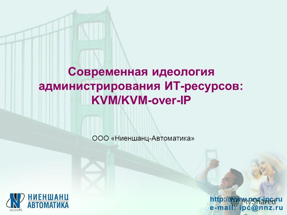 Современная идеология администрирования ИТ-ресурсов: KVM/KVM-over-IP ООО «Ниеншанц-Автоматика»