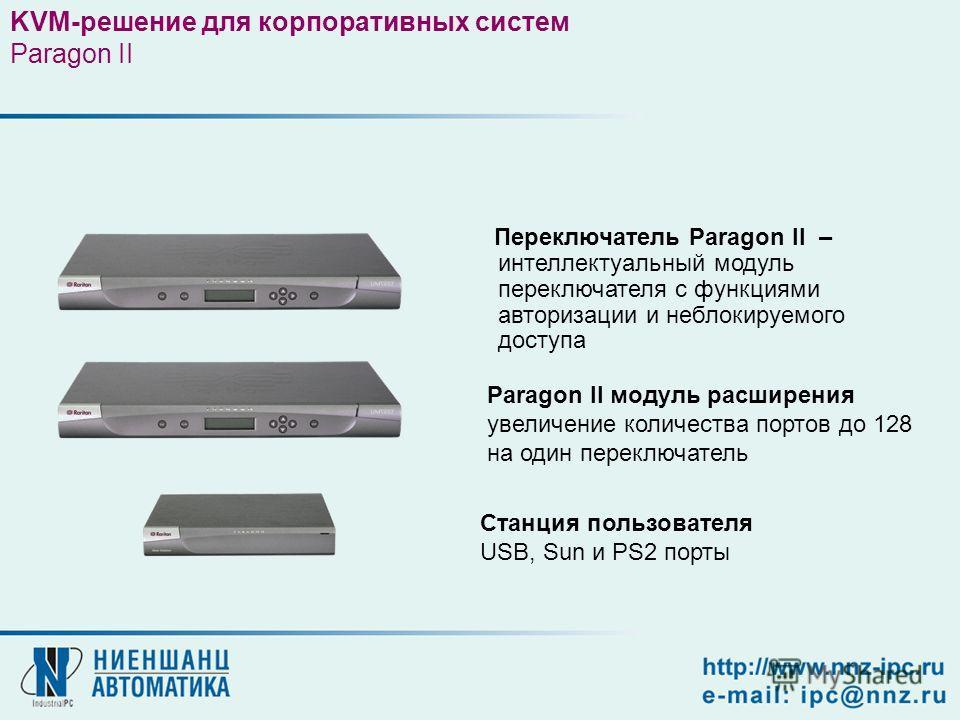 Переключатель Paragon II – интеллектуальный модуль переключателя с функциями авторизации и неблокируемого доступа KVM-решение для корпоративных систем Paragon II Paragon II модуль расширения увеличение количества портов до 128 на один переключатель С