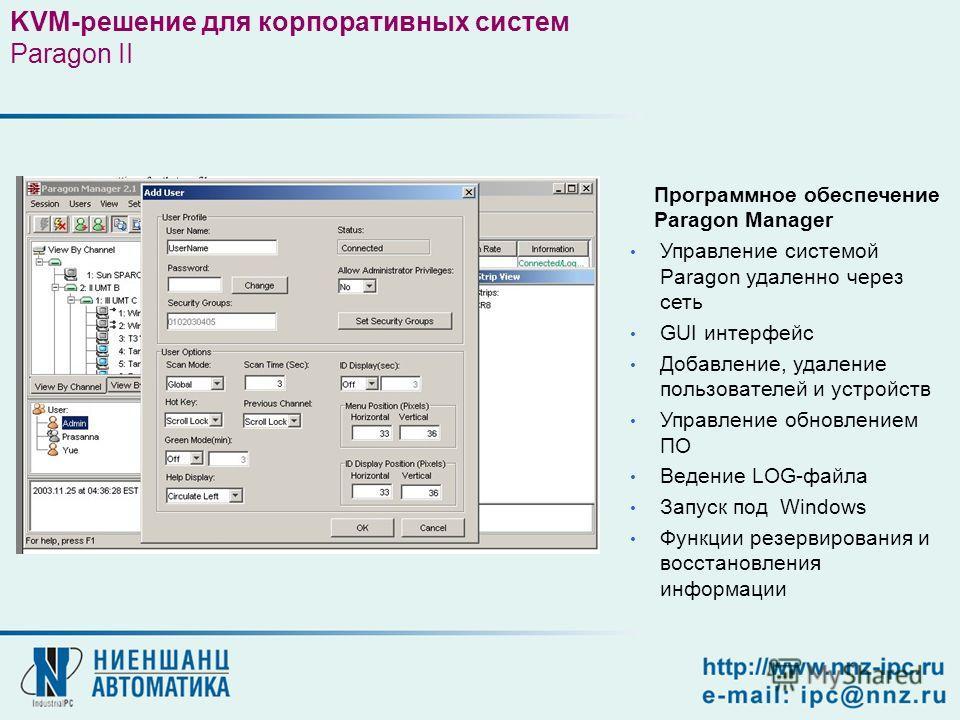 Программное обеспечение Paragon Manager Управление системой Paragon удаленно через сеть GUI интерфейс Добавление, удаление пользователей и устройств Управление обновлением ПО Ведение LOG-файла Запуск под Windows Функции резервирования и восстановлени