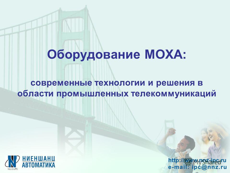 Оборудование MOXA: современные технологии и решения в области промышленных телекоммуникаций
