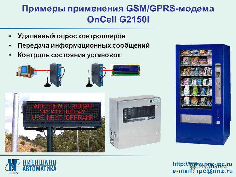 Удаленный опрос контроллеров Передача информационных сообщений Контроль состояния установок Примеры применения GSM/GPRS-модема OnCell G2150I