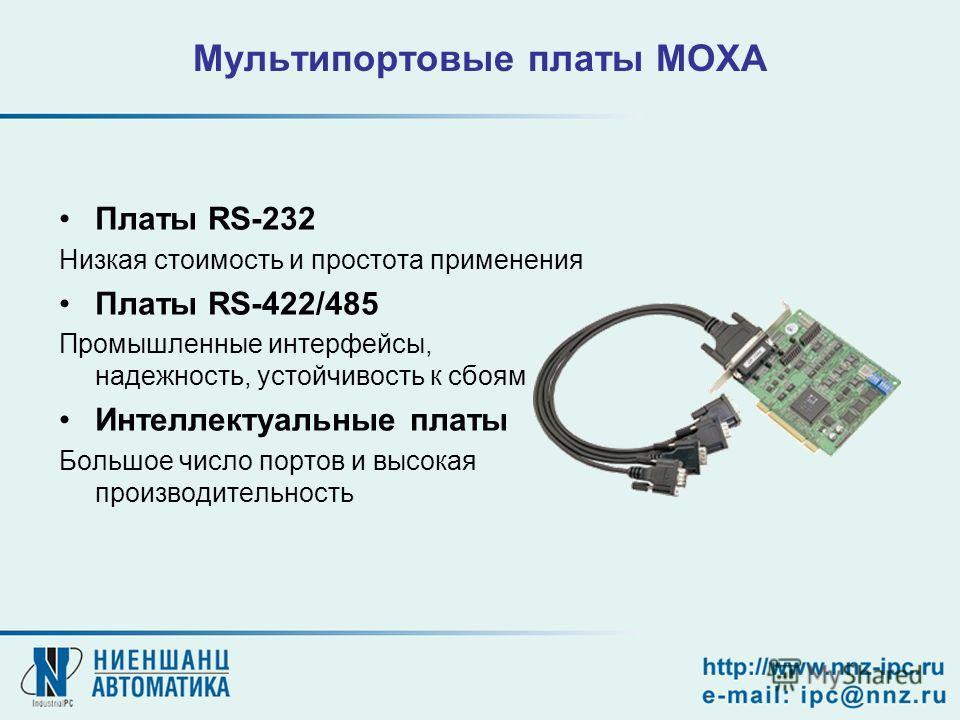 Мультипортовые платы MOXA Платы RS-232 Низкая стоимость и простота применения Платы RS-422/485 Промышленные интерфейсы, надежность, устойчивость к сбоям Интеллектуальные платы Большое число портов и высокая производительность