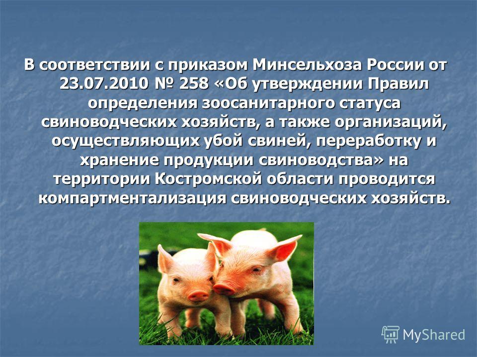 В соответствии с приказом Минсельхоза России от 23.07.2010 258 «Об утверждении Правил определения зоосанитарного статуса свиноводческих хозяйств, а также организаций, осуществляющих убой свиней, переработку и хранение продукции свиноводства» на терри