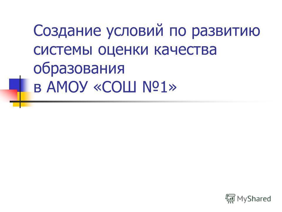 Создание условий по развитию системы оценки качества образования в АМОУ «СОШ 1»