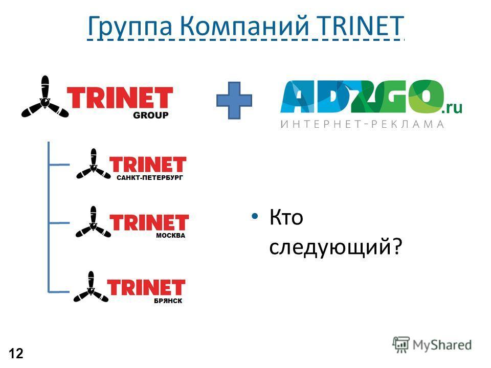 … Группа Компаний TRINET 12 Кто следующий?