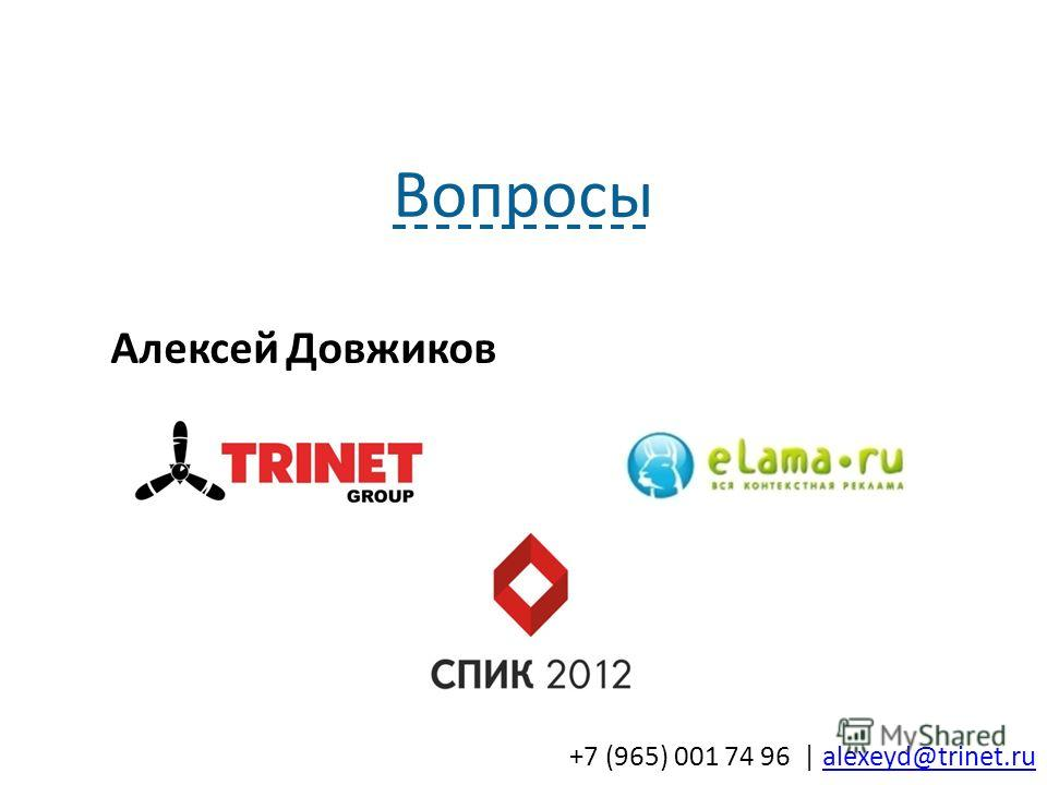 … Алексей Довжиков +7 (965) 001 74 96 | alexeyd@trinet.rualexeyd@trinet.ru Вопросы