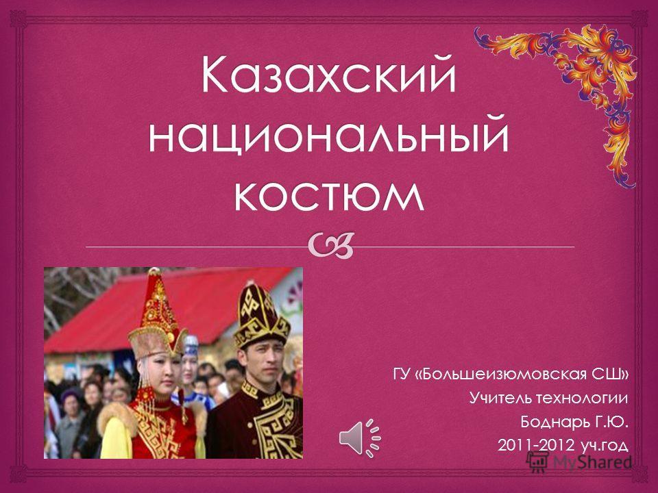 ГУ «Большеизюмовская СШ» Учитель технологии Учитель технологии Боднарь Г.Ю. 2011-2012 уч.год