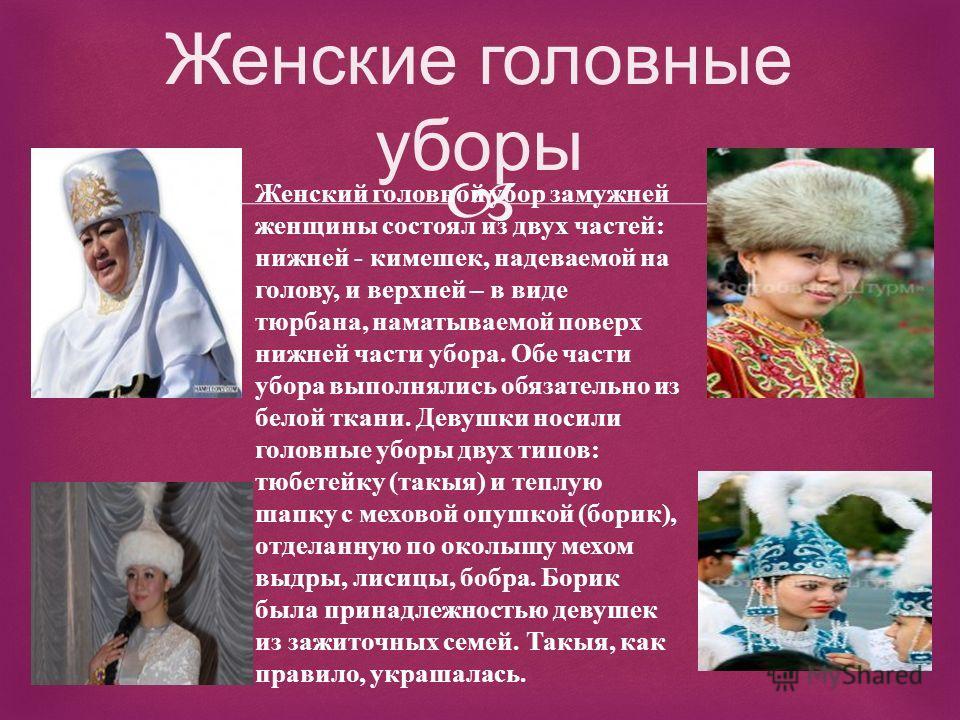 Женские головные уборы Женский головной убор замужней женщины состоял из двух частей: нижней - кимешек, надеваемой на голову, и верхней – в виде тюрбана, наматываемой поверх нижней части убора. Обе части убора выполнялись обязательно из белой ткани.